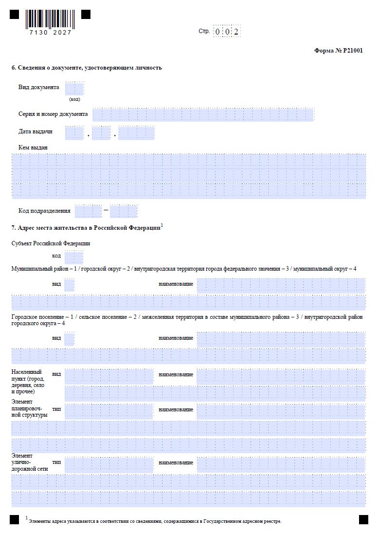 Пример второй страницы формы Р21001