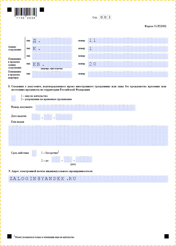 Образец заполнения третьей страницы заявления по форме Р21001