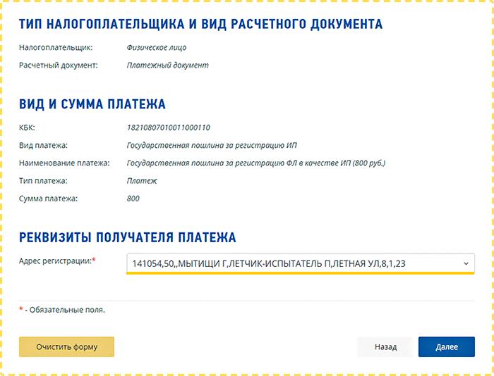 Россия госпошлина за регистрацию ип помощь в регистрации ип в липецке