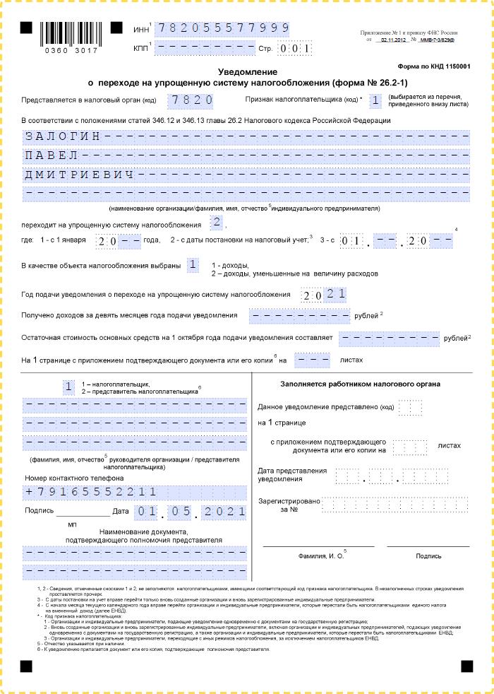 Отказ в переходе на УСН через год со дня уведомления налоговой не дает ИП право на упрощенку
